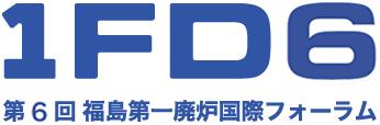 1FDIV 第5回福島第一廃炉国際フォーラム