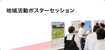 地域活動ポスターセッション