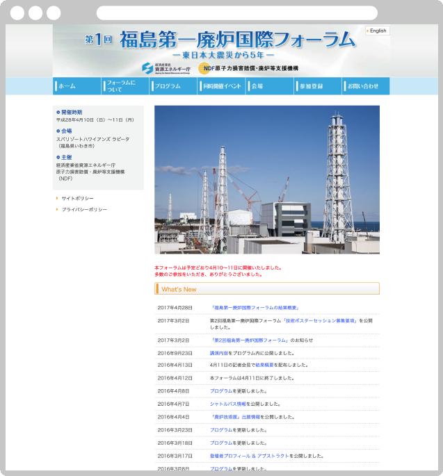 第1回福島第一廃炉国際フォーラム