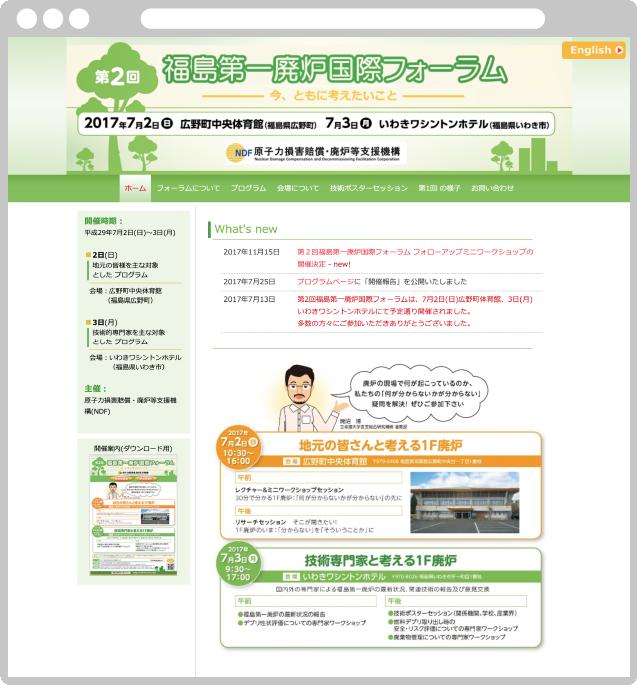 第2回福島第一廃炉国際フォーラム