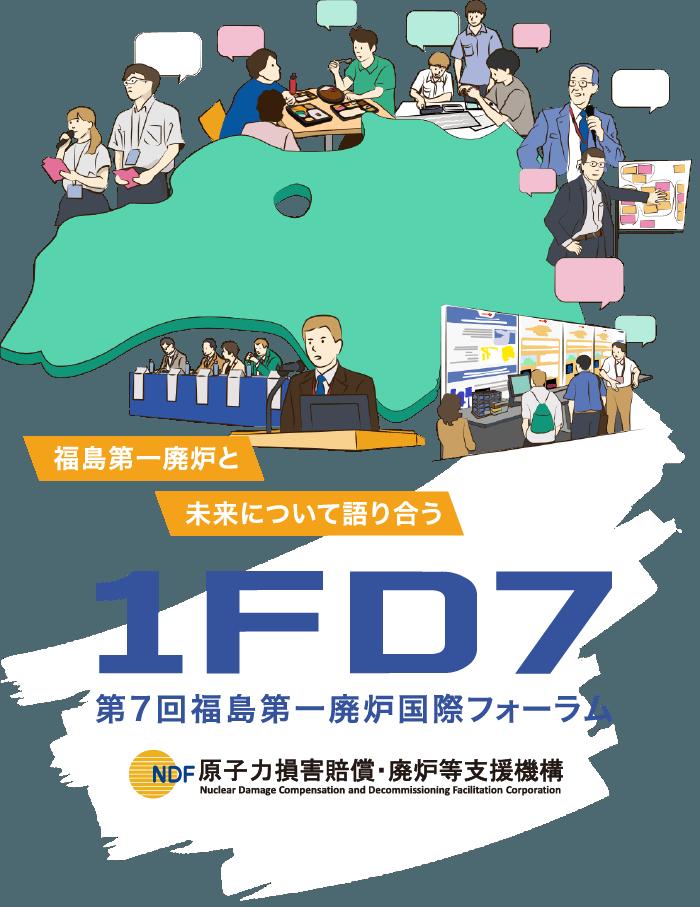 第5回福島第一廃炉国際フォーラム