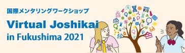 Joshikai 2021